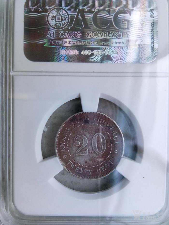 民国九年广东造二毫元银币,评级图4