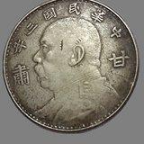 中华民国三年甘肃版袁大头