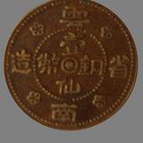 中华民国双旗二十一年云南省造壹仙铜币