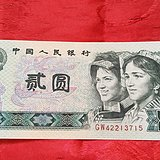 4张80年2元
