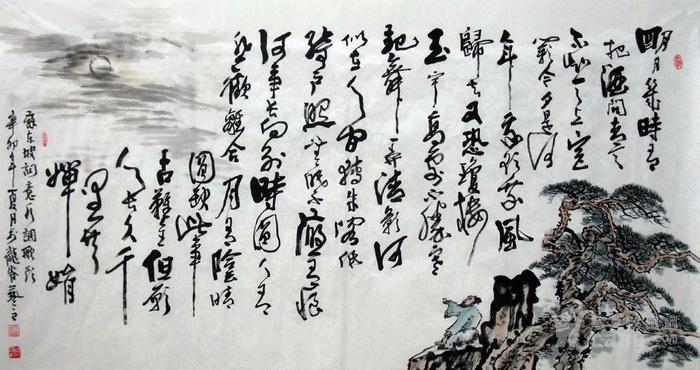 王艺之  183 六尺诗意山水图3