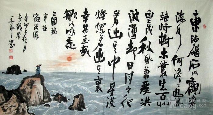 王艺之  183 六尺诗意山水图4
