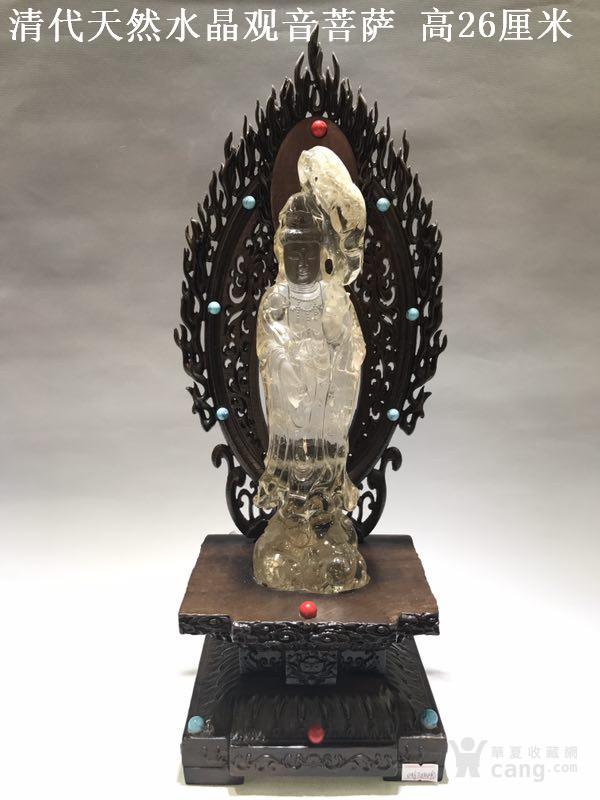 清代天然水晶观音菩萨图1