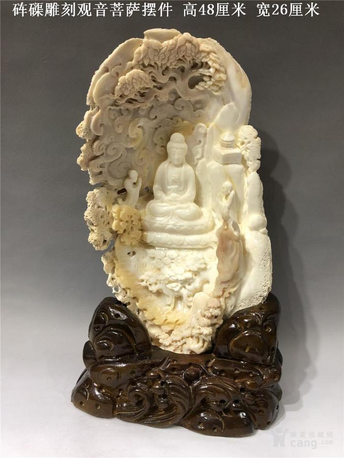 清代砗磲雕刻观音菩萨摆件图1