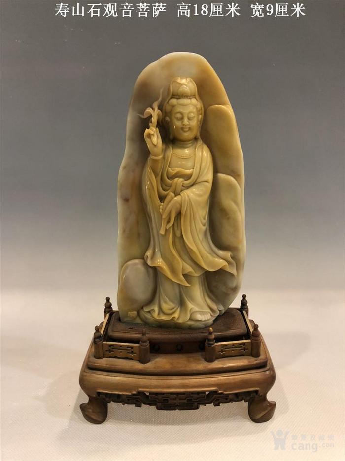 清代寿山石观音菩萨像图1