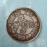 大清银币吉字版