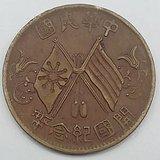 双旗币 开国纪念币