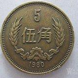 本网已鉴定   80年长城币