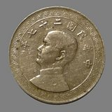 中华民国二十七年孙中山伍分镍币