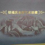 胡福庆水印艺术真藏 国宝熊猫水印 艺术品