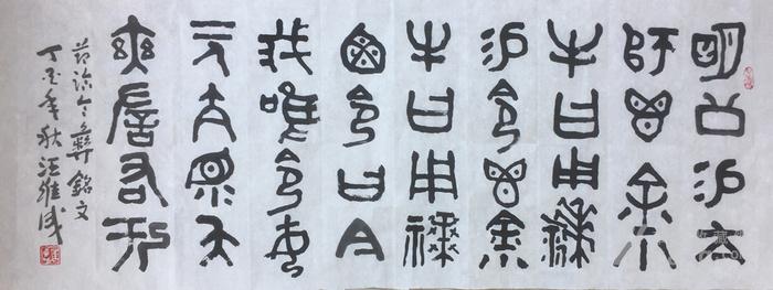 篆书横幅图1