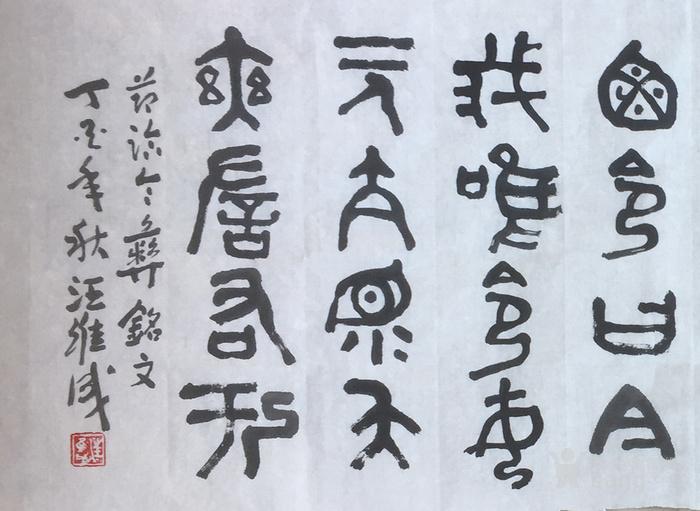 篆书横幅图3