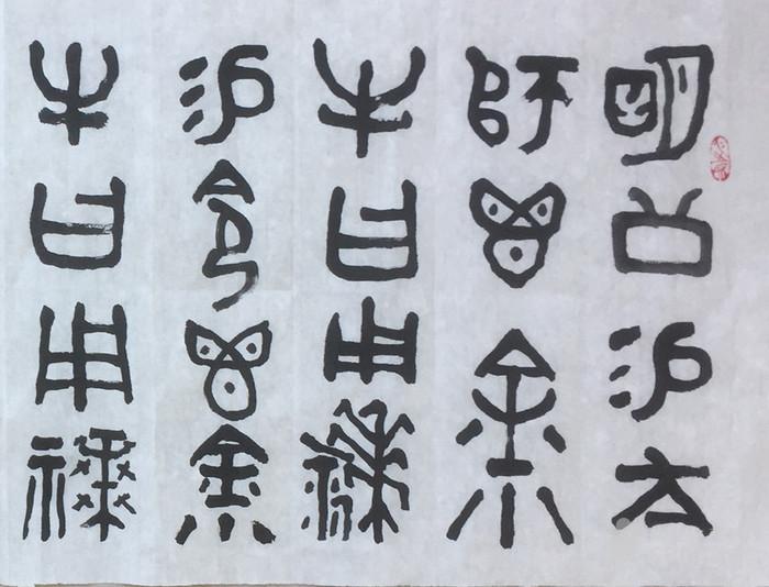 篆书横幅图2