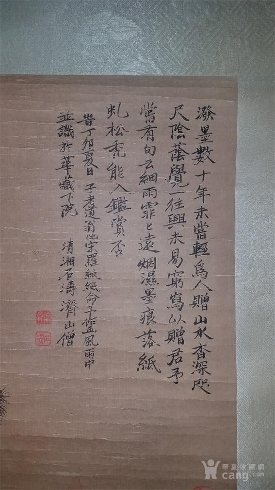石涛  山水图2