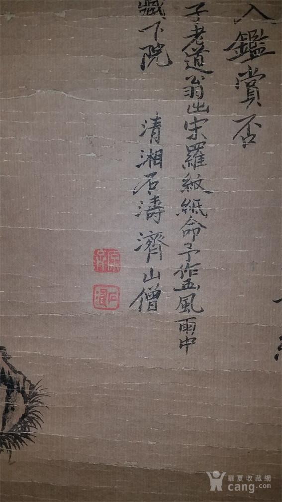 石涛  山水图3
