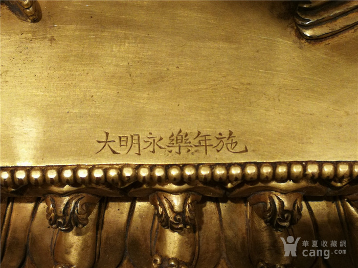 大明永乐铜鎏金佛像图11