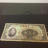 民国29年1940年中国银行100元