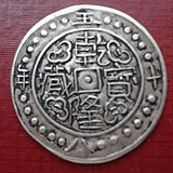 西藏薄片乾隆宝藏五十八年