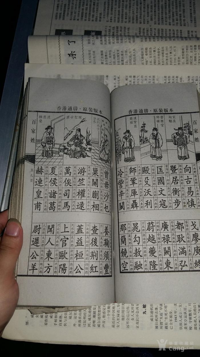 聚宝楼香港通胜堂图2