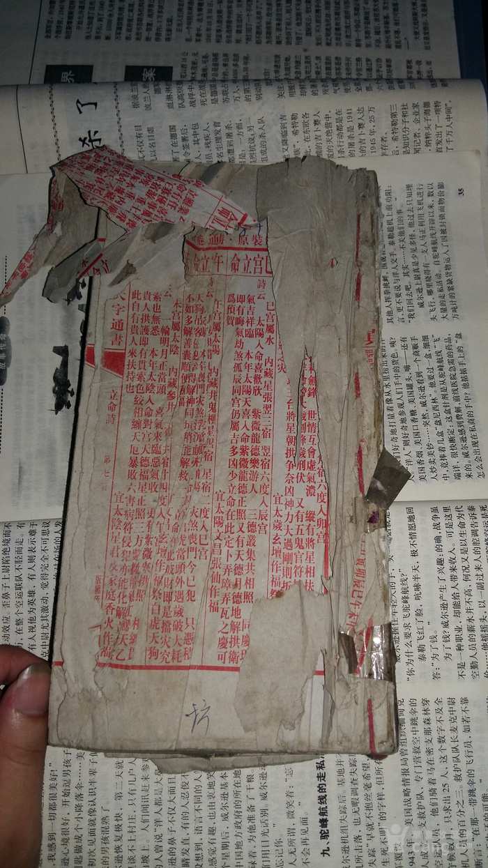 聚宝楼香港通胜堂图3