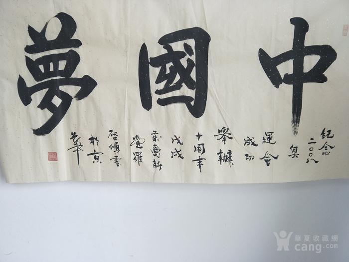 《中国梦》爱新觉罗启顺老师作品 名人字画