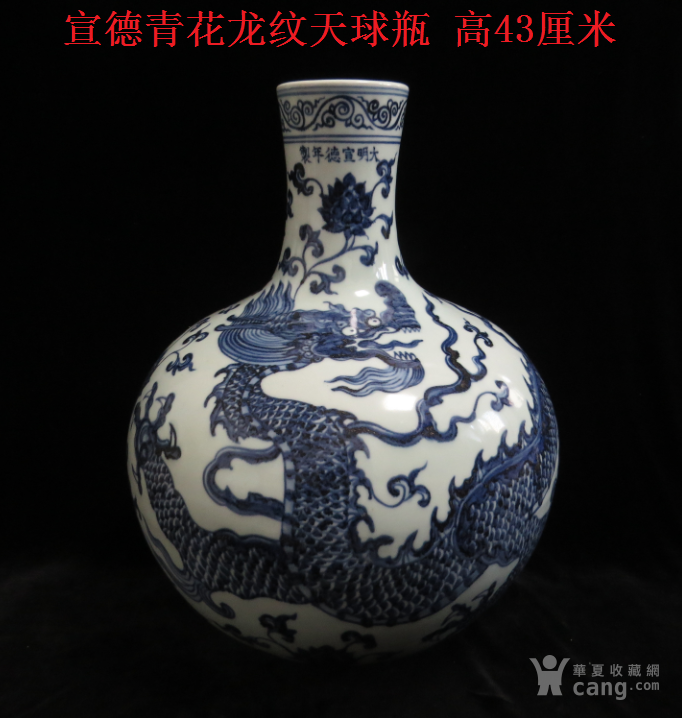 宣德青花龙纹天球瓶图1
