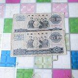 1965年老纸币两张