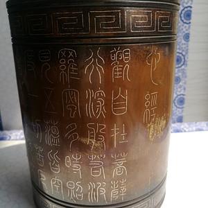 明代,高僧石寿款  刻银丝心经紫铜笔筒:2196克