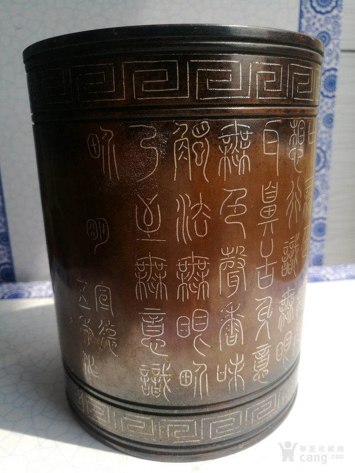 明代,高僧石寿款  刻银丝心经紫铜笔筒:2196克图11