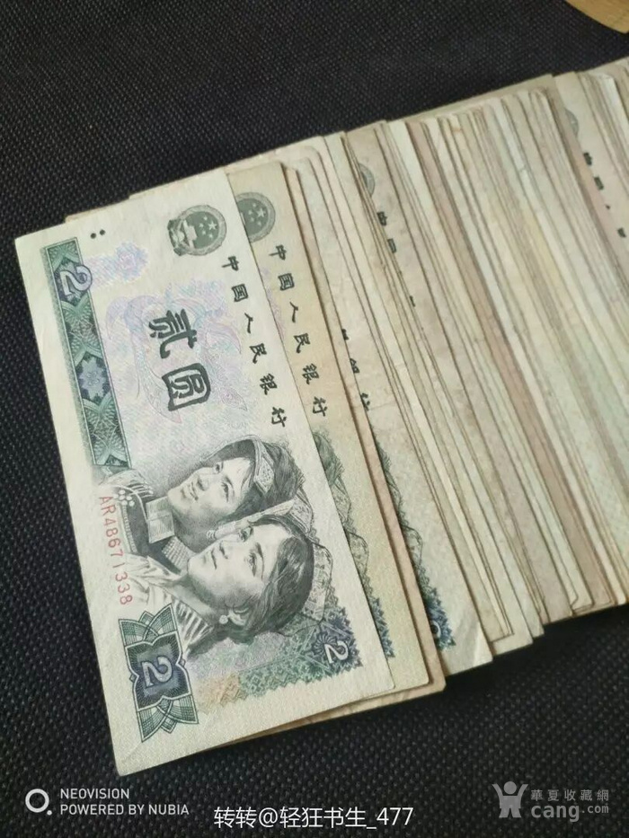 第四套人民币两元2元贰元1980年二元2元绿钻一百802绿钻图2