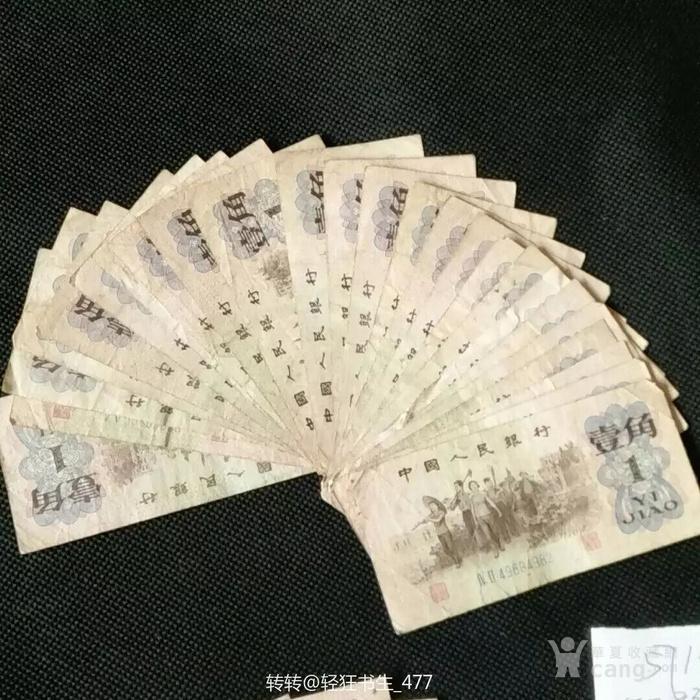 第三套人民币1元 一元 1元 1元 3冠  3罗马 真币图5