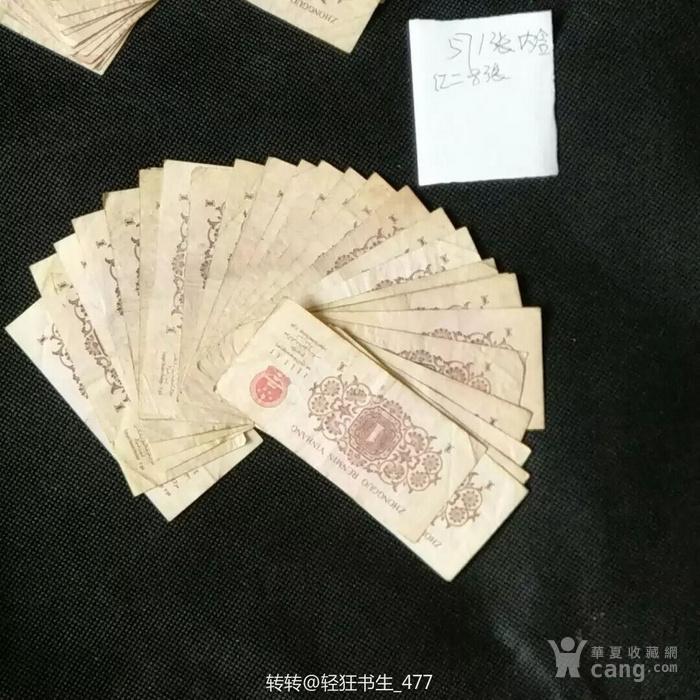 第三套人民币1元 一元 1元 1元 3冠  3罗马 真币图6