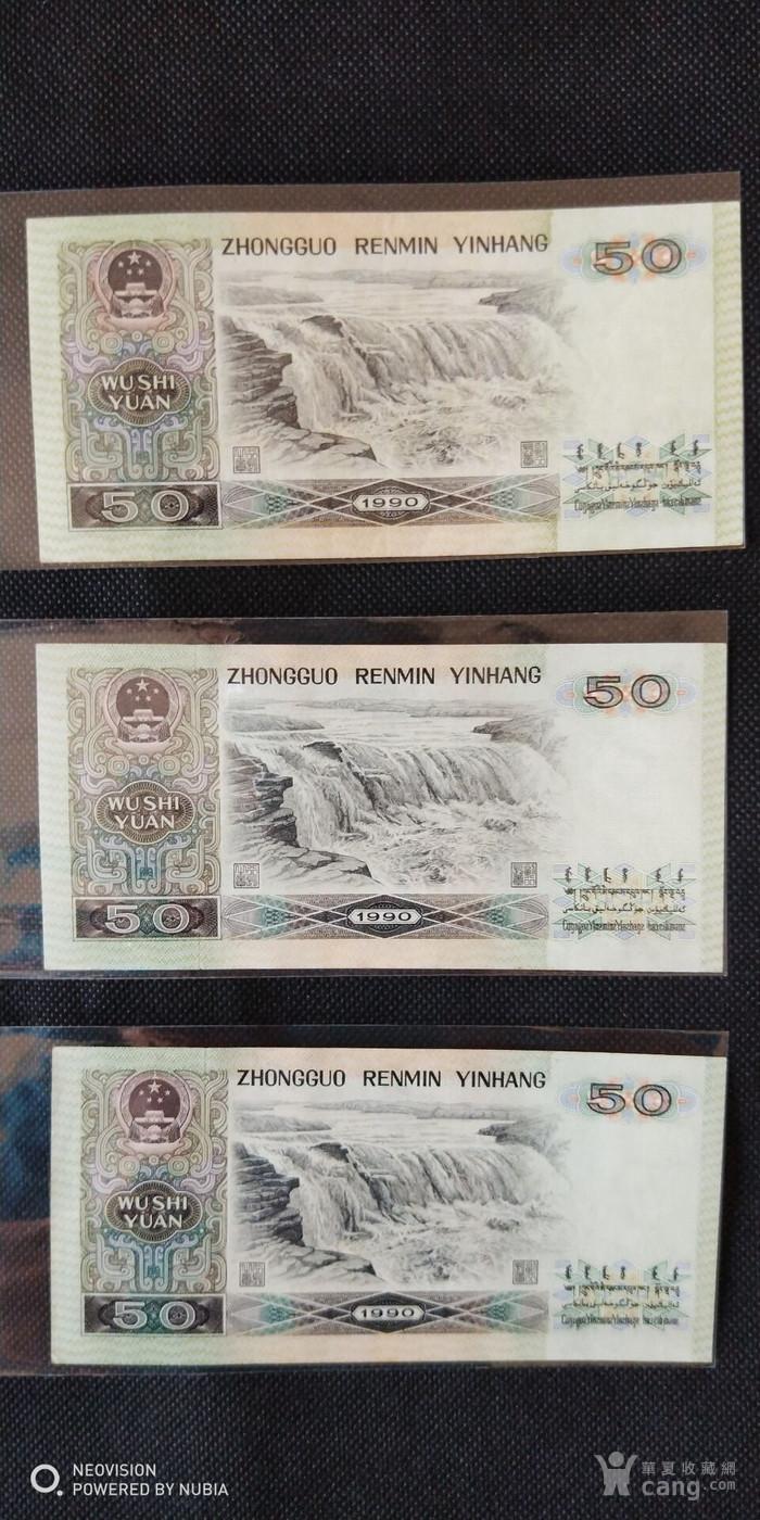 第四套人民币50元五十元1990年50元9050钱币纸币图2