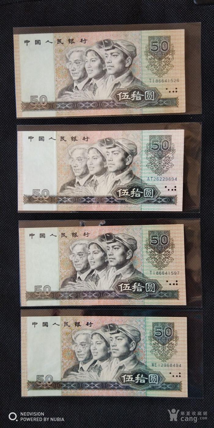 第四套人民币50元五十元1990年50元9050钱币纸币图3