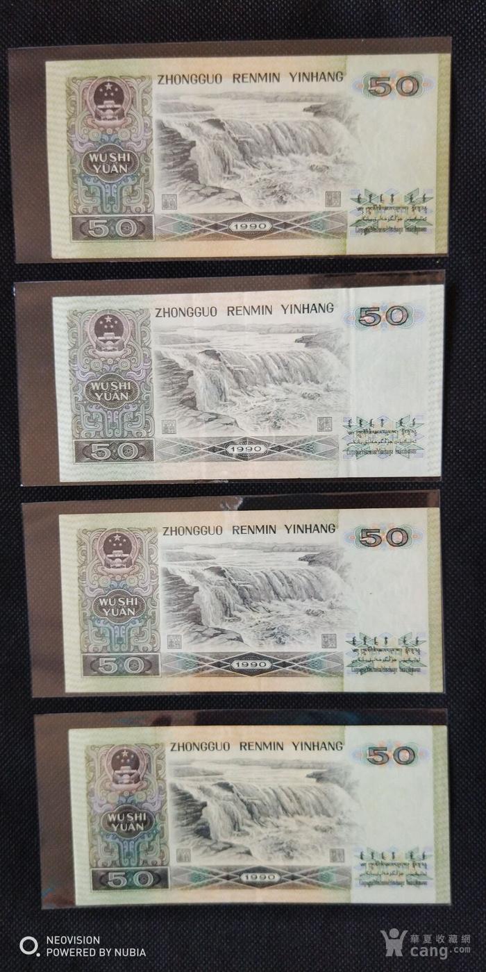 第四套人民币50元五十元1990年50元9050钱币纸币图4