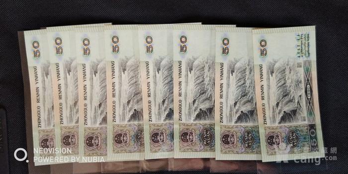 第四套人民币50元五十元1990年50元9050钱币纸币图5