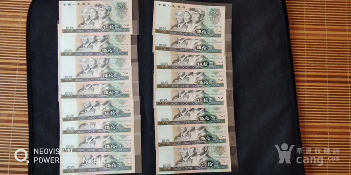 第四套人民币50元五十元1990年50元9050钱币纸币图1