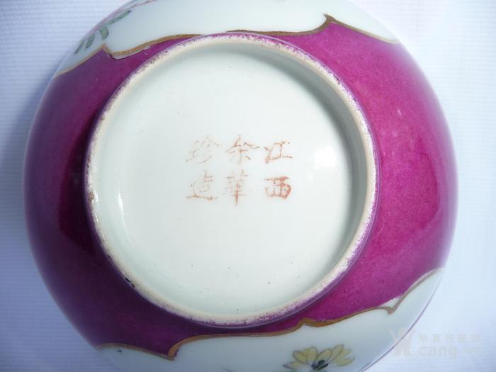 民国制瓷名家江西余华珍造粉彩描金碗图10