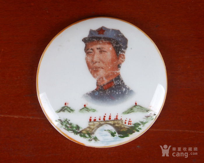景德镇文革瓷器 粉彩毛主席像章4个图3