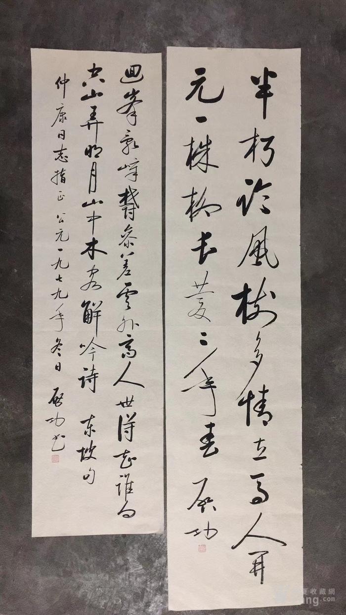 启功 雍正皇帝第九代孙   书法软片  寻有缘人收藏图1