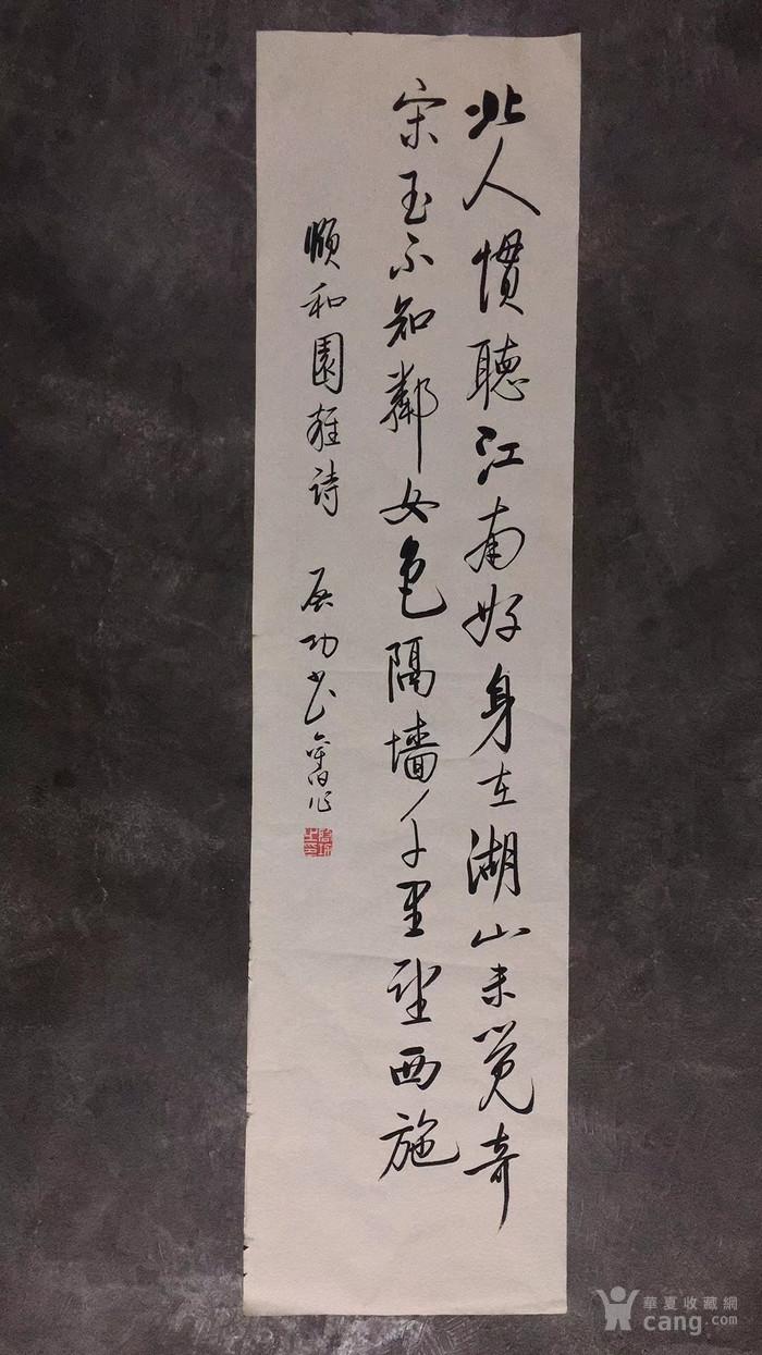 启功 雍正皇帝第九代孙   书法软片  寻有缘人收藏图3