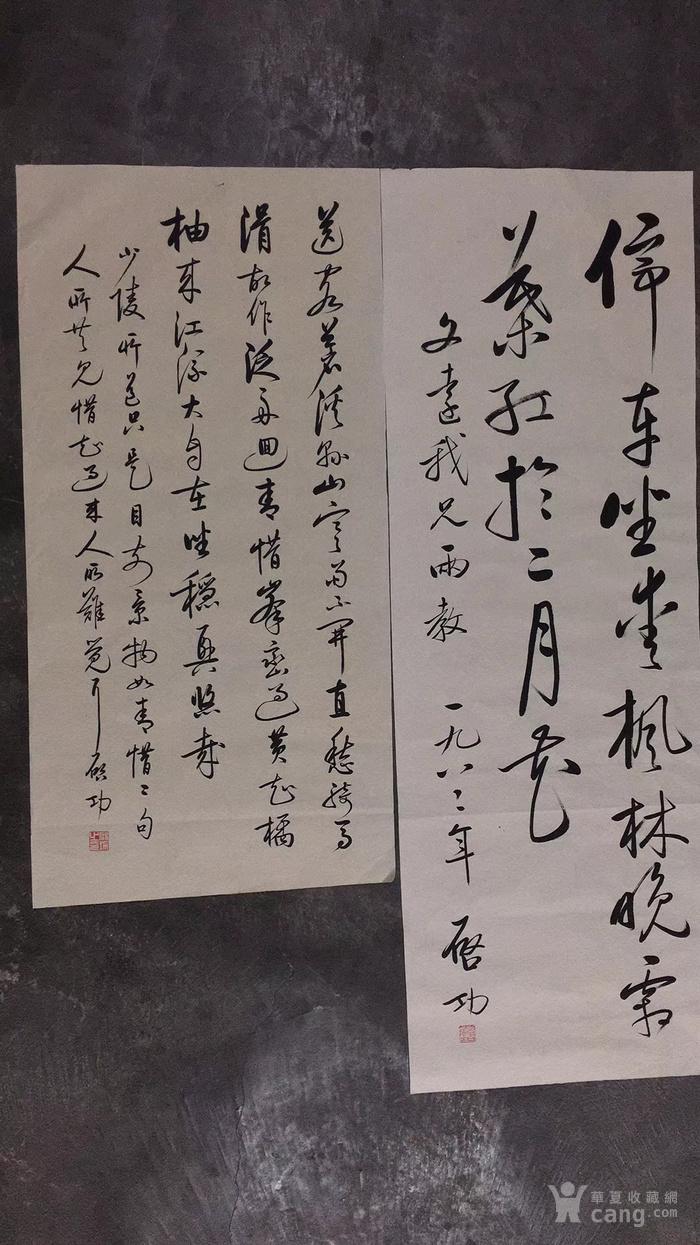 启功 雍正皇帝第九代孙   书法软片  寻有缘人收藏图6