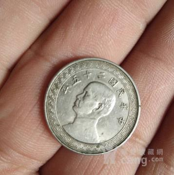 民国二十五年拾分镍币图2