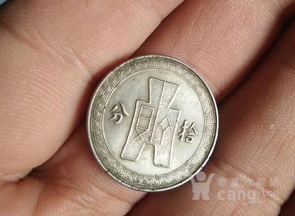 民国二十五年拾分镍币图1
