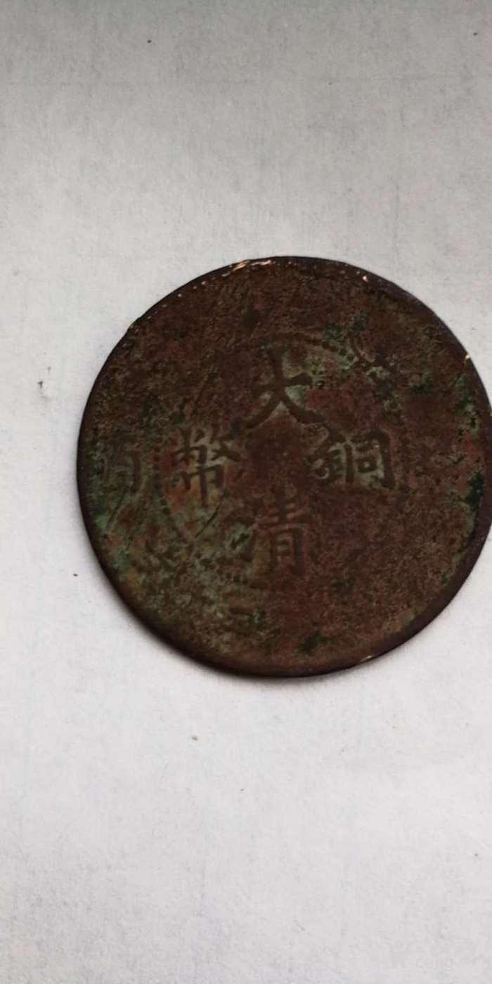 大清铜币图1