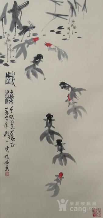 吴作人 戏藻图图2