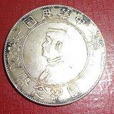 孙像开国纪念币
