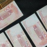 第五套人民币2005年100元一百元05100狮子号*号