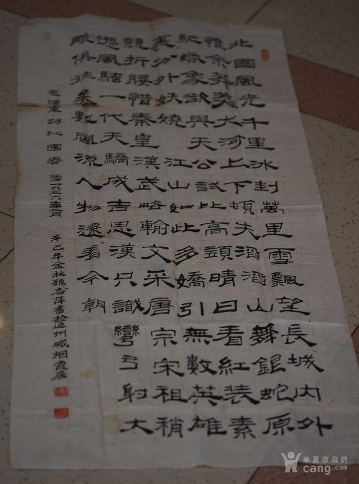毛泽东词沁园春雪图1