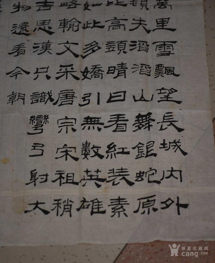 毛泽东词沁园春雪图2